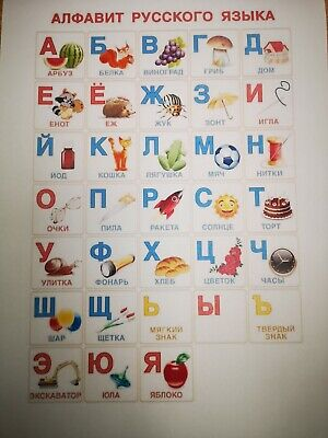 My Russian AZBUKA / ALPHABET Educational Poster Laminated For Kids  • 3.49£